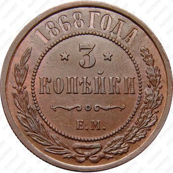 Медная монета 3 копейки 1868, ЕМ (реверс)