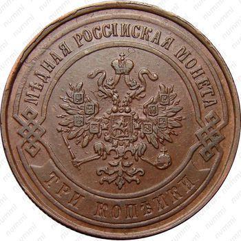 Медная монета 3 копейки 1868, ЕМ (аверс)