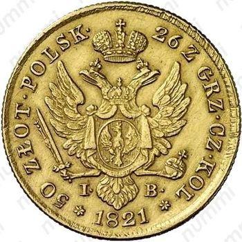 50 злотых 1821, IB - Реверс