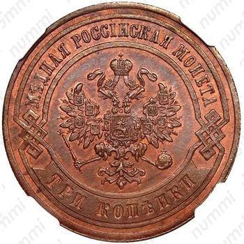 Медная монета 3 копейки 1880, СПБ (аверс)