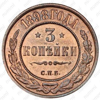 Медная монета 3 копейки 1898, СПБ (реверс)