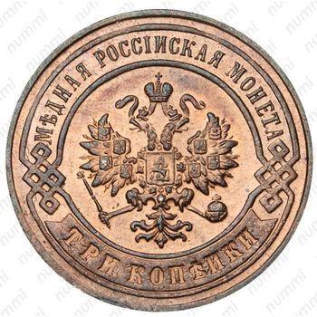 Медная монета 3 копейки 1898, СПБ (аверс)
