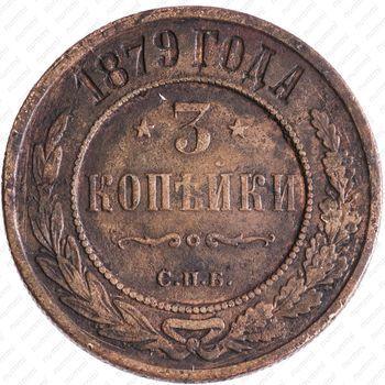 Медная монета 3 копейки 1879, СПБ (реверс)