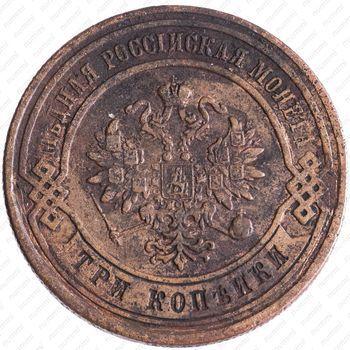Медная монета 3 копейки 1879, СПБ (аверс)
