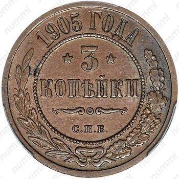 Медная монета 3 копейки 1905, СПБ (реверс)
