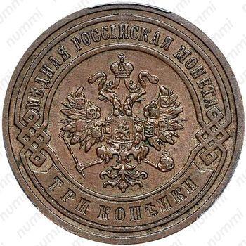 Медная монета 3 копейки 1905, СПБ (аверс)