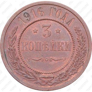 Медная монета 3 копейки 1916 (реверс)
