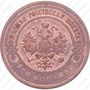 Медная монета 3 копейки 1916 (аверс)