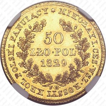 Золотая монета 50 злотых 1829, FH (реверс)