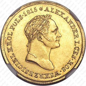 Золотая монета 50 злотых 1829, FH (аверс)