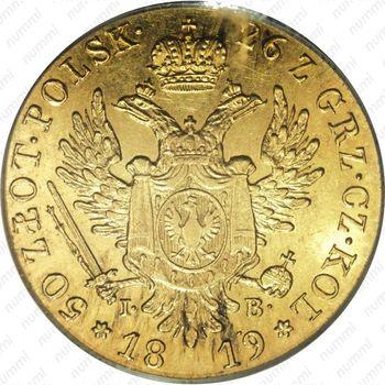 """Золотая монета 50 злотых 1819, IB, на реверсе цифры даты разделены, аверс - """"Большая голова"""" (реверс)"""