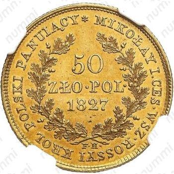 Золотая монета 50 злотых 1827, FH (реверс)