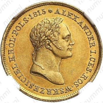 Золотая монета 50 злотых 1827, FH (аверс)