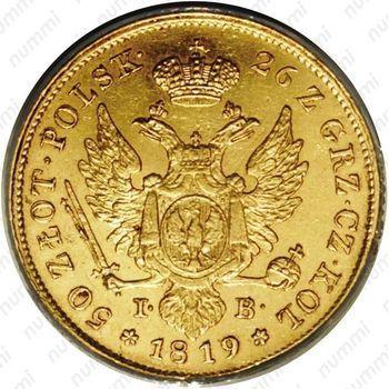 "Золотая монета 50 злотых 1819, IB, на реверсе цифры даты не разделены, аверс - ""Малая голова"" (реверс)"
