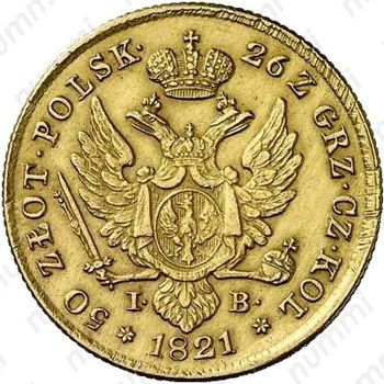Золотая монета 50 злотых 1821, IB (реверс)