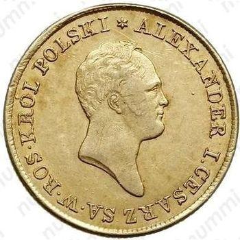 Золотая монета 50 злотых 1820, IB (аверс)
