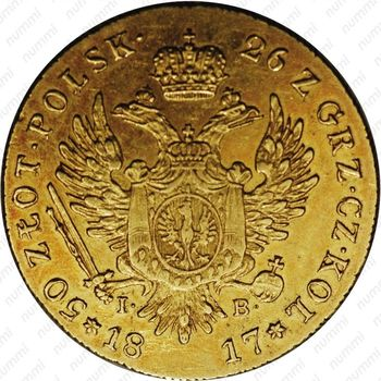 Золотая монета 50 злотых 1817, IB (реверс)