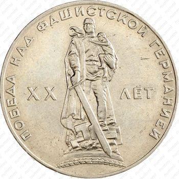 Медно-никелевая монета 1 рубль 1965, 20 лет Победы (реверс)