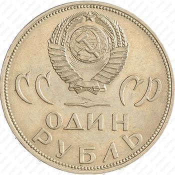 Медно-никелевая монета 1 рубль 1965, 20 лет Победы (аверс)
