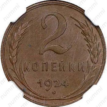 Медная монета 2 копейки 1924, гурт гладкий (реверс)