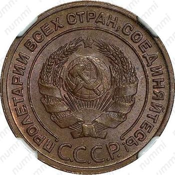 Медная монета 2 копейки 1924, гурт гладкий (аверс)