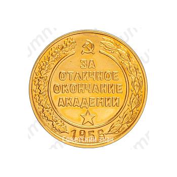 Медаль «За отличное окончание академии. Военная Академия Тыла и Снабжения им. В.М. Молотова. 1956»