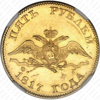 5 рублей 1817, СПБ-ФГ - Аверс
