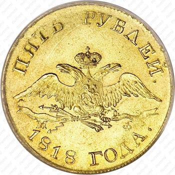 5 рублей 1818, СПБ-МФ - Аверс
