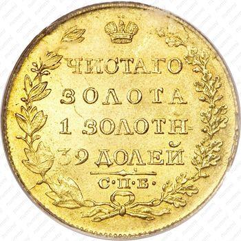 5 рублей 1818, СПБ-МФ - Реверс