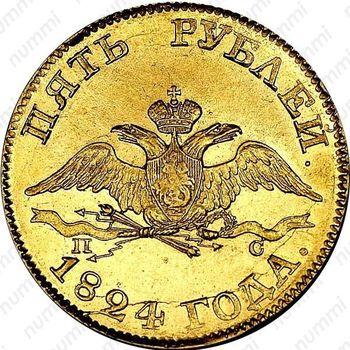 5 рублей 1824, СПБ-ПС - Аверс