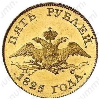 5 рублей 1825, СПБ-ПС - Аверс
