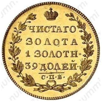 5 рублей 1825, СПБ-ПС - Реверс