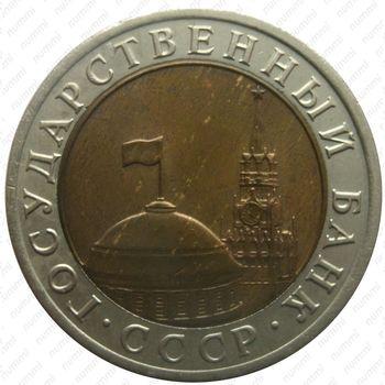 10 рублей 1992, ЛМД, биметалл - Аверс