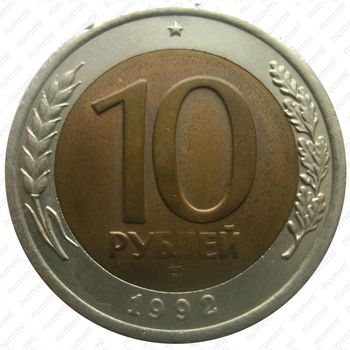 10 рублей 1992, ЛМД, биметалл - Реверс