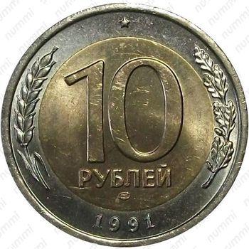 Медно-никелевая монета 10 рублей 1991, ЛМД, раздвоенные ости (реверс)