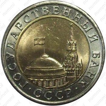Медно-никелевая монета 10 рублей 1991, ЛМД, раздвоенные ости (аверс)