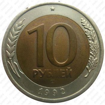 Медно-никелевая монета 10 рублей 1992, ЛМД, биметалл (реверс)