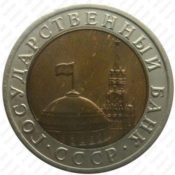 Медно-никелевая монета 10 рублей 1992, ЛМД, биметалл (аверс)