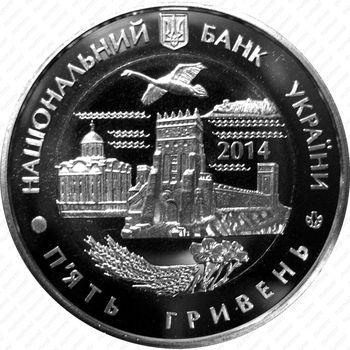 5 гривен 2014, Волынская область - Аверс