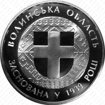 5 гривен 2014, Волынская область - Реверс