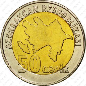 50 гяпиков 2006 - Аверс