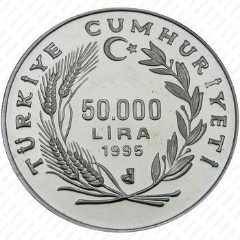 50000лир 1995 - Реверс