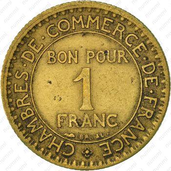 1 франк 1920, желтый цвет - Реверс