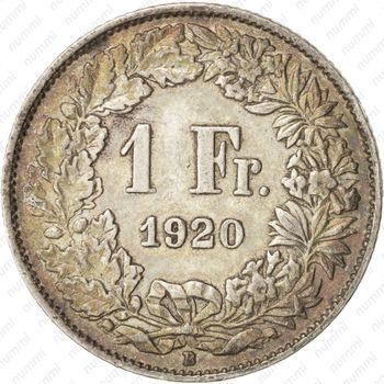 1 франк 1920 - Реверс