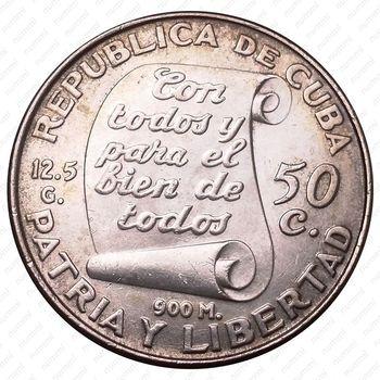 50 сентаво 1953 - Аверс