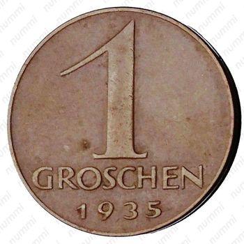 1 грош 1935 - Реверс