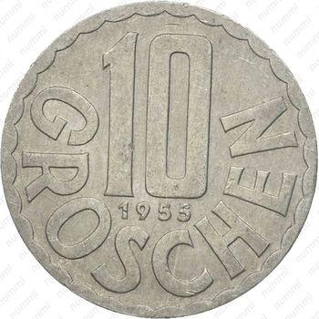 10грошей 1955 - Реверс