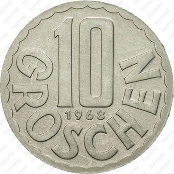 10грошей 1968 - Реверс