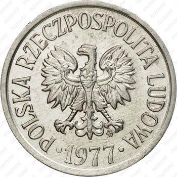20 грошей 1977 - Аверс