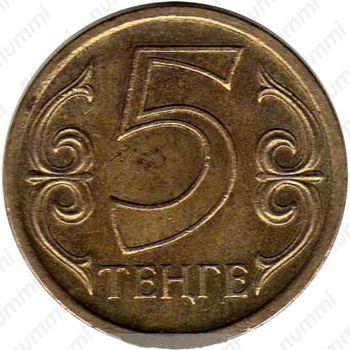 5 тенге 1997 - Реверс
